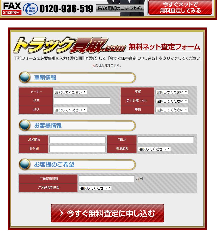 トラック買い取り.comの無料ネット査定申し込みフォーム