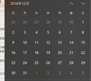 2018年末年始東名高速渋滞予測カレンダー
